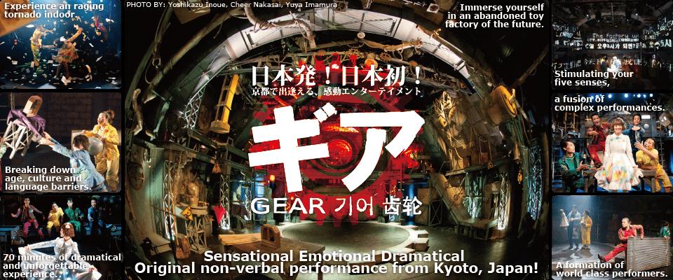 gear_en_top